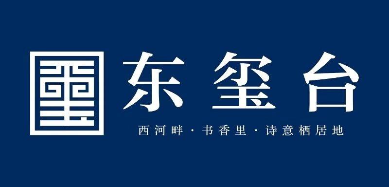 湖南建工东玺台