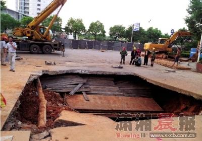 湘潭一路面突然塌陷 因水管泄漏路基被淘空(图)
