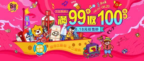 """苏宁易购超市两周年 """"不二盛典""""让购物更省钱"""