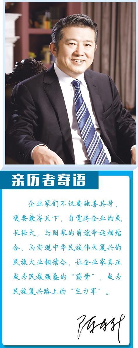 泰康保险创始人、董事长兼CEO陈东升:坚持创新驱动 深耕寿险产业