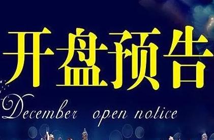 这里有份12月海南楼市开盘预告,请查收!