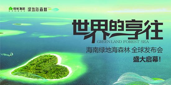 秋天,世界500强绿地集团海南明星钜作——绿地海森林全球发图片