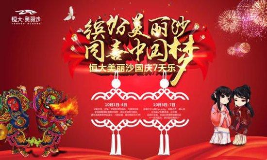 缤纷美丽沙·同喜中国梦!恒大·美丽沙陪你国庆7天乐!