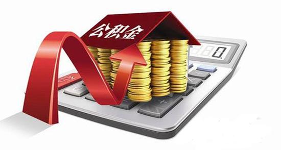 国管住房公积金业务全面推行网上办理