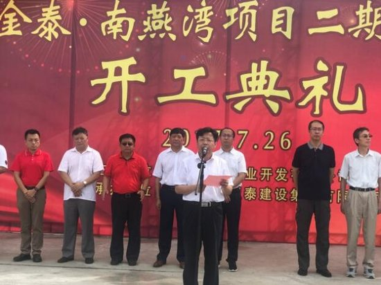 金泰·南燕湾二期开工,精工品质筑造海南旅居典范