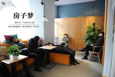 活着:中国梦 房子梦