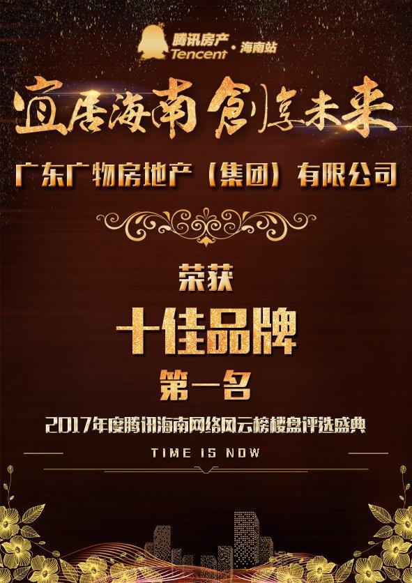 2017年腾讯海南网络风云榜年度楼盘评选完美收官!