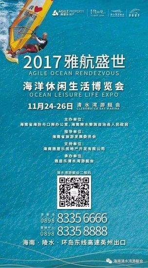 2017雅航盛世|国际大咖云集,【游艇小镇论坛】高峰对话