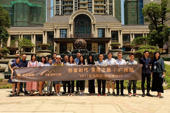 创鉴时代金质之旅 2017金地集团海南媒体行正式启动