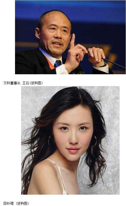 传王石新欢田朴珺已生下孩子 两人秘密交往4年