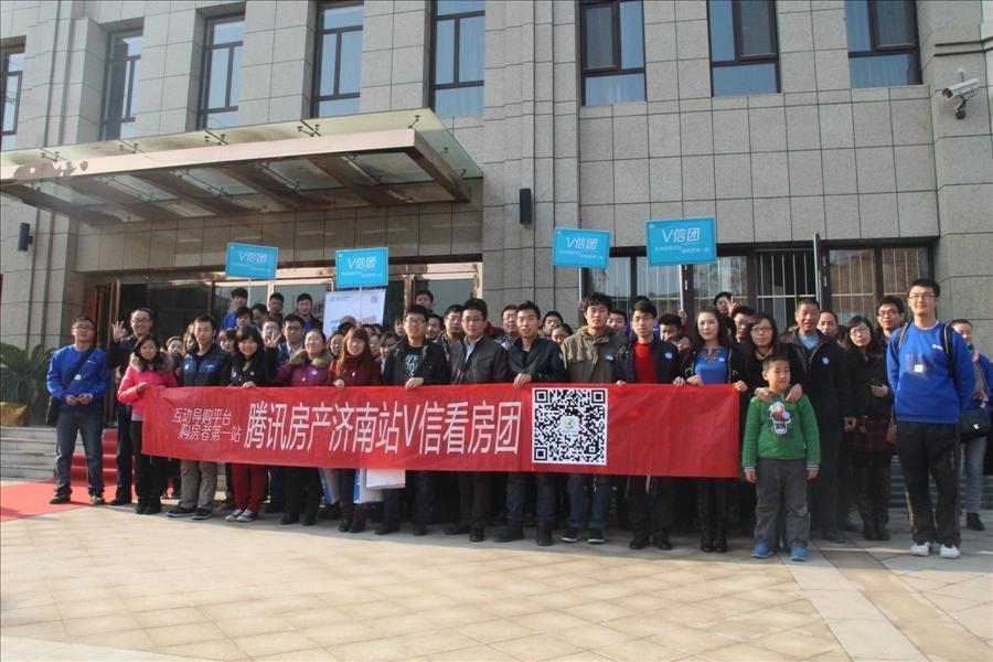 第1期:济南腾讯房产微信看房团