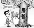 2012房价走势揭秘 今年买房千万别犯14种失误