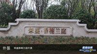 荣盛香榭兰庭 在售65㎡-130㎡房源 均价4800元/平