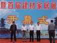 歙县2013秋季房交会十一正式开幕
