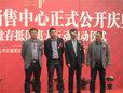 文峰鑫苑销售中心开放盛典