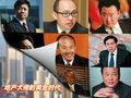 恒大许家印入选政协 看中国房地产大佬身家