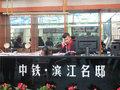 滨江名邸:临时售楼处对外开放