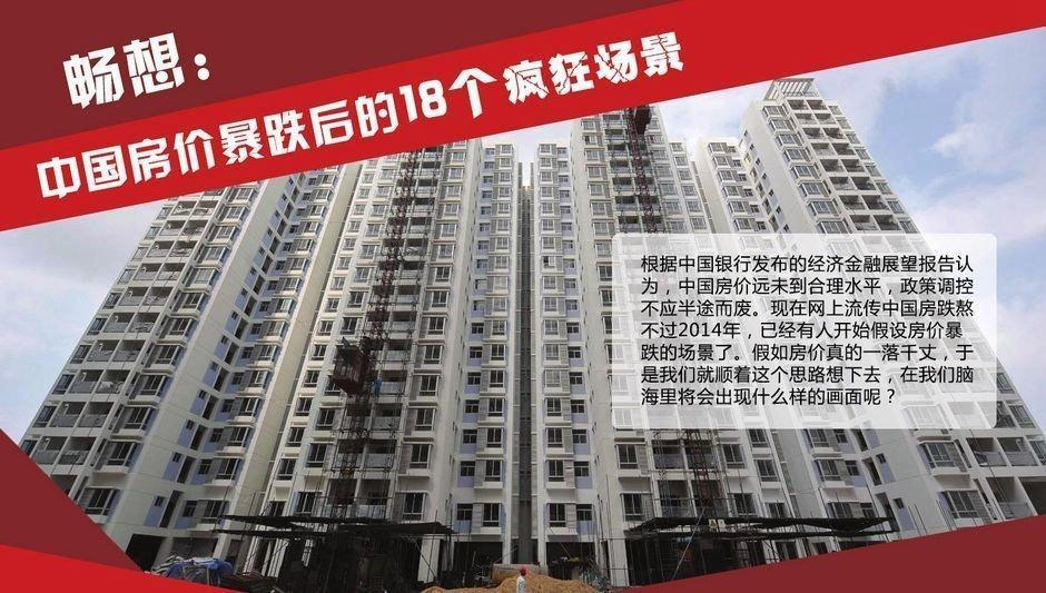 畅想:中国房价暴跌后的18个疯狂场景