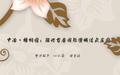 中冶·梧桐园:尽享慢生活带来的优雅从容