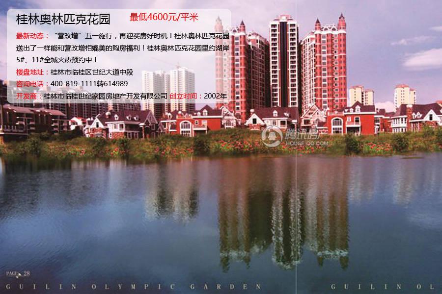 迎买房好时机!桂林奥林匹克花园送出了一样能和营改增相媲美的购