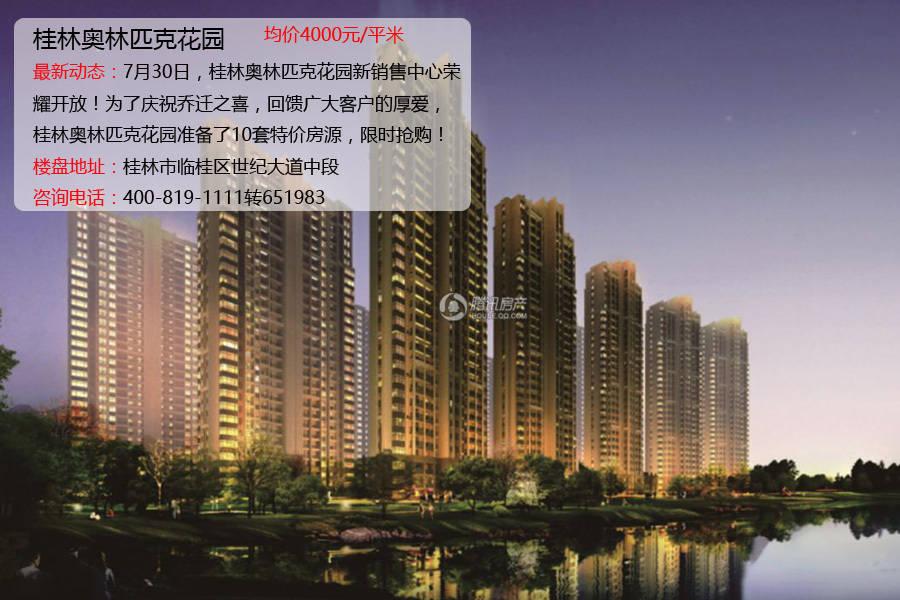 7月30日,桂林奥林匹克花园新销售中心荣耀开放!为了庆祝乔迁之