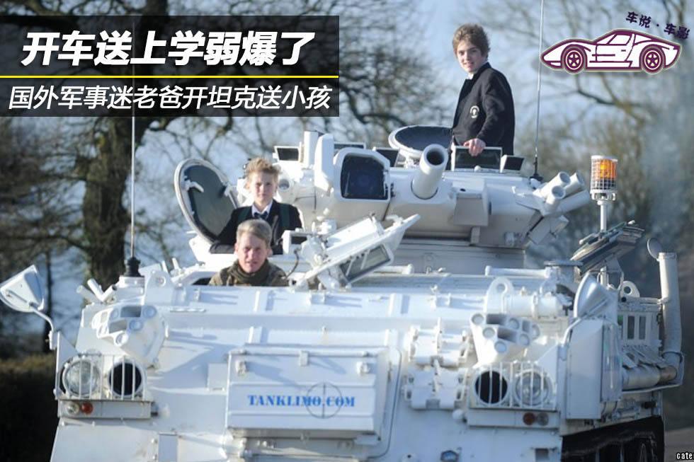 开车送小孩弱爆了 人家开坦克接送