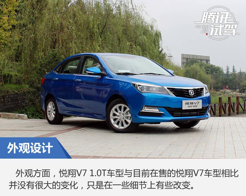 动力强 静音好 试驾长安悦翔V7 1.0T车型