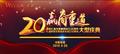 赢商重道 阜阳汇鑫集团成立20周年大型庆典