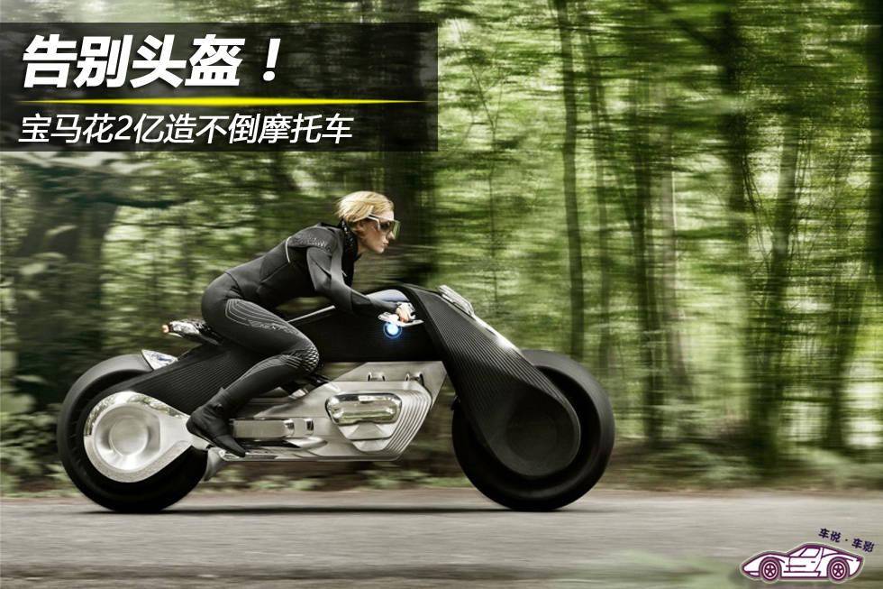 告别头盔!宝马花2亿造不倒摩托车