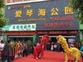 5月1日香港财富广场·爱琴海公园售楼中心盛大开放