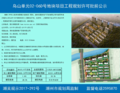 乌山单元02-06D号地块项目工程规划许可批前公示