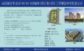 南浔新区单元CD-03-01-02H地块(浔庄苑)项目批前公示