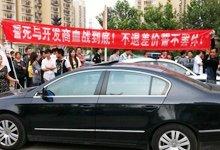 通州京贸国际均价再降6000元 引老业主维权