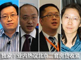 独家:业内热议北京二套房贷收紧
