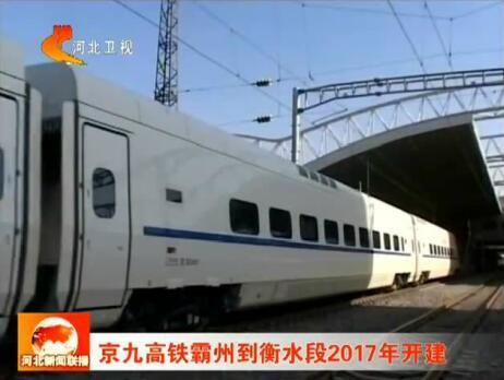 京九高铁霸衡段将开工 永清设站