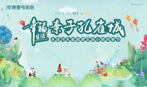 幸福生活+亲子植树季 永定河孔雀城第五届小镇风筝节