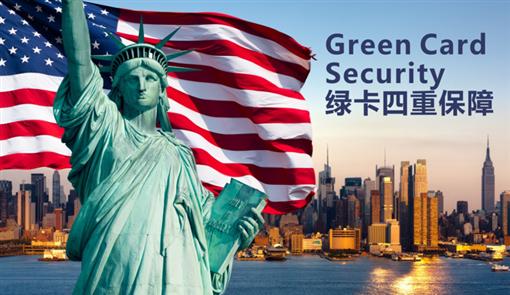 2016大型美国房产投资及移民展