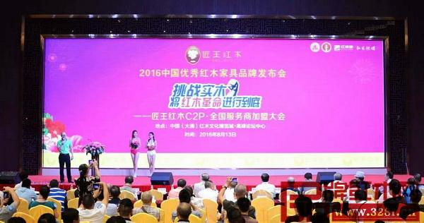 匠王红木C2P·全国服务商加盟大会