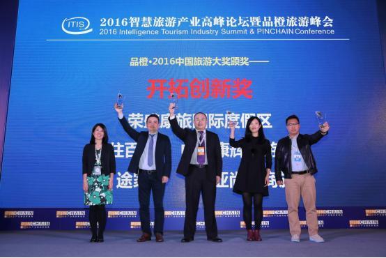 荣盛康旅集团喜获中国旅游双项大奖图片