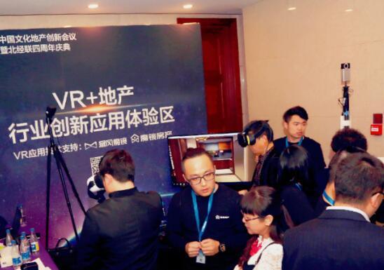 """地产界的""""VR黑科技""""来啦"""