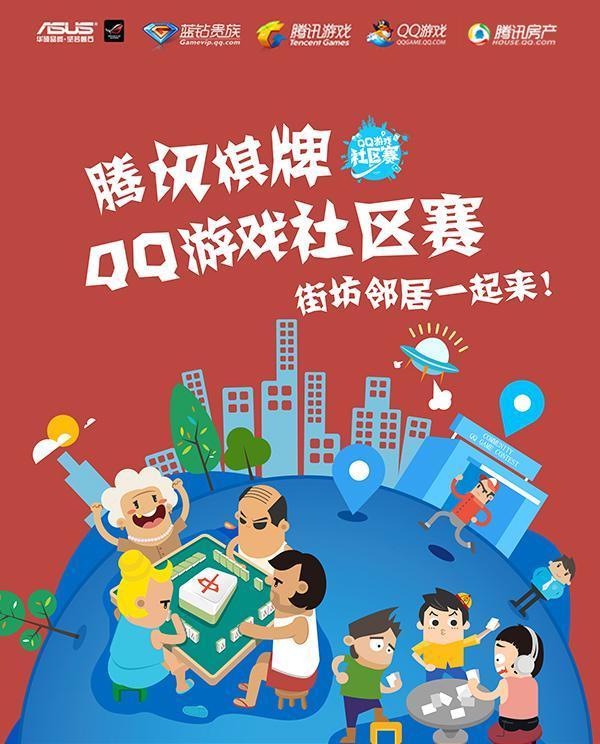 Q民购房家年华激情上演 QQ游戏社区赛欢乐来袭