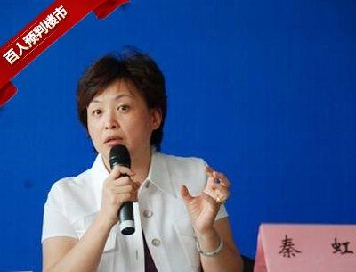 秦虹:2013年房地產市場總體向好