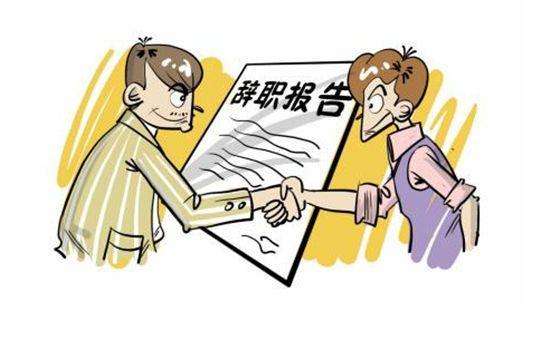 辞职以后提取公积金需要什么手续? 中国相关问题   中...