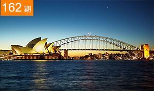 刘磊谈16年澳洲房产市场走势分析!