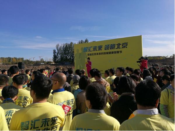 2016首届北京未来科技城健康智跑节,圆满落幕
