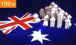 【B面】刘磊:澳洲房产买卖的那些事儿