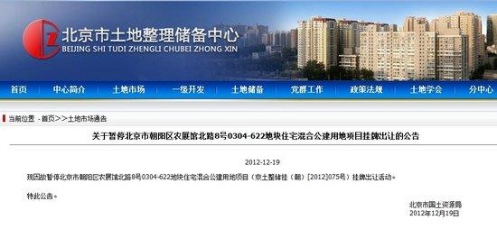 京国土局暂停农展馆地块出让 或为平稳地价预期