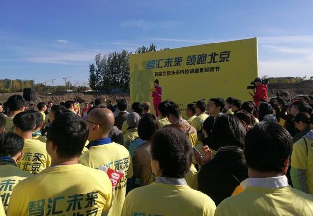 2016首届北京未来科技城健康智跑节圆满落幕