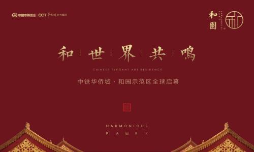 和世界共鸣 10月14日中铁华侨城·和园示范区全球启幕