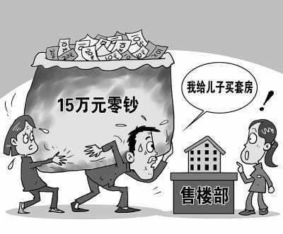 想当房奴也不易 北京青年讲述自己的买房故事